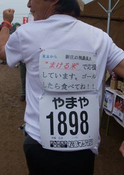 まけるまい松島.jpg