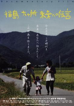 六ヶ所映画.jpg