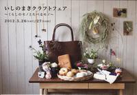 石巻pg.jpg